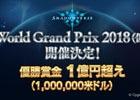 「Shadowverse」esports史上国内最高の優勝賞金1億円超えの大会「World Grand Prix 2018(仮)」が開催決定!