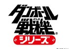 「装甲娘」今冬リリース記念!「ダンボール戦機」シリーズダウンロード版半額キャンペーンが開催!