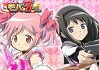 Android版「モバ7」にて「ぱちんこ 魔法少女まどか☆マギカ」が配信開始