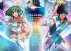 1月9日より開催の東京スカイツリーと「マクロス」シリーズのコラボイベントでは「歌マクロス」の体験型ゲームも登場
