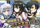 iOS/Android「ブレイブリーオブリビオン」で「ナイツ&マジック」とのコラボイベント「陸皇亀討伐戦」がスタート!