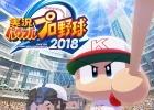PS4/PS Vita「実況パワフルプロ野球2018」発売日が4月26日に決定!予約受付は1月9日より開始予定