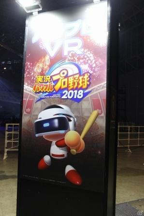 「パワプロチャンピオンシップス2017」プロ野球選手が集結したトークショウをレポート!「パワプロ2018」VRモードの試遊レポートも