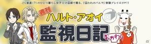 "iOS/Android「囚われのパルマ」追加スペシャル面会第7弾が配信開始!""VR面会""の最新スケジュールも公開"