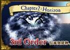 「大航海時代 Online」大型アップデート「Horizon」ワールドガイド第3回が公開!発見物に新たな種類「伝承発見物」が登場