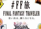 「ディシディア ファイナルファンタジー」全60種のトラベルステッカーをダウンロードできるキャンペーン企画「#FF旅 FINAL FANTASY TRAVELER」が公開