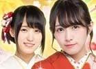 iOS/Android「欅のキセキ」日本武道館3Days公演でスペシャルシートにご招待!新イベント「成人式2018」がスタート