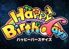 """""""いのちをうみだすみんなのハコニワ""""ゲームがパワーアップ!Switch「Happy Birthdays」が2018年3月29日に発売"""