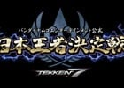 ついに日本王者が決定!PS4版「鉄拳7」公式日本王者決定戦 FINALが1月14日に開催