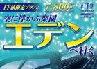 キャンペーン企画「#FF旅 FINAL FANTASY TRAVELER」新宿メトロプロムナードにて「#FF旅ステーション」が開催!旅行パンフレット風広告も登場