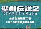 「聖剣伝説2 シークレット オブ マナ」1月17日配信の公式生放送にオリジナル版プロデューサー・田中弘道氏ら3名が出演決定