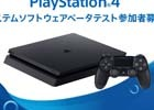 PlayStation4システムソフトウェア5.50のベータテスト参加者募集がスタート