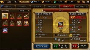 iOS/Android「三國志曹操伝 ONLINE」演義編に新シナリオ「厳白虎伝」が追加!宝物装備を強化できる新機能も登場