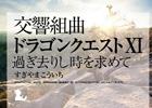 「交響組曲『ドラゴンクエストXI 過ぎ去りし時を求めて』すぎやまこういち」CDリリースに先駆け、トレーラーが解禁!