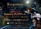 「キングスマン:ゴールデン・サークル」映画に登場するポピーランドやスパイガジェットが多数実装される「シーズン2」が登場!