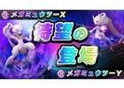 iOS/Android「ポケモンコマスター」メガミュウツーX・メガミュウツーYの新フィギュアが登場!英語版1周年を祝う特別ログボも