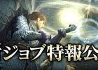 「ドラゴンズドグマ オンライン」剣と魔法を操る第11ジョブ「ハイセプター」の特報動画が公開!実装は2018年春を予定