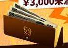 PS Storeで3,000円未満セール&大人のこだわりゲーム特集がスタート!「STEINS;GATE 0」「CoD WWII」「サイコブレイク2」などがディスカウント