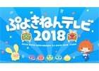 """「ぷよの日」の2月4日20時に""""ぷよきねんテレビ2018""""が放送決定!"""