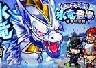 iOS/Android「ぼくらの甲子園!ポケット」イベント「冬のヌシ釣り 氷竜登場!極寒の決闘」が開催!