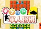懐かしくも新しい戦略的ボードゲーム「ポケット軍人将棋」がiOS/Android向けに配信開始!