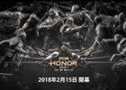 「フォーオナー」シーズン5「Age of Wolves(狼の時代)」が2月15日より開戦!