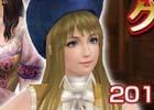 「大航海時代 Online」バレンタインデーにちなんだLiveイベント「酒場娘グランプリ Return!」が2月6日スタート!