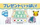 3DS版「ポケとる」ピカチュウ・ミュウツー・スイクンやホウセキが手に入る「3周年大感謝祭」が開催!