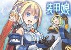 DMM GAMES×レベルファイブによる新作タイトル「装甲娘」PC版のサービスが開始!