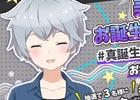 iOS/Android「ソラとウミのアイダ」にて「美剣真お誕生日キャンペーン」が開催!土属性の☆5守護神を手に入れるチャンス