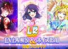 「SHOW BY ROCK!!」レアリティ「LR」のレベル上限が開放!シアン、シュウ☆ゾー、クロウの限定ボイスも