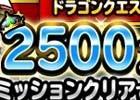 「ドラゴンクエストモンスターズ スーパーライト」が2500万DL突破!2500ジェムがプレゼント