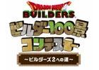 Nintendo Switch版「ドラゴンクエストビルダーズ」体験版が配信開始!画像投稿企画「ビルダー100景コンテスト~ビルダーズ2への道~」も開催