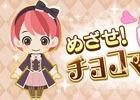 「ときめきレストラン☆☆☆」イベント「めざせ!チョコマイスター」が開始!バレンタインをテーマにした「ときめきif」も開催決定