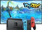 グリー、Nintendo Switch向け「釣り★スタ」のグローバル配信を決定!家庭用ゲーム市場に参入