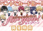 iOS/Android「カクテル王子」にて「chocolates for you!キャンペーン」が開催!ランキング上位の店員は限定カード化