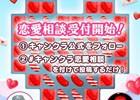 「キャンディークラッシュ」Twitterアカウントで恋愛相談!?ハジメ☆ファンタジーさんとKEYTALK・小野武正さんが恋のアドバイスを行うバレンタイン企画が実施