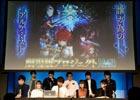 「誰ガ為のアルケミスト」2周年記念ファンミーティングのオフィシャルレポートが到着!劇場版プロジェクト始動も発表