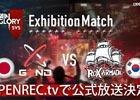 OPENREC.tvにて「Vainglory」5V5日韓エキシビジョンマッチが開催!新スキンやゴールデンチケットが当たるキャンペーンも