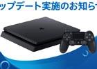 """PS4システムソフトウェア「バージョン5.50""""KEIJI(ケイジ)""""」アップデートが発表―子供のプレイ環境に関する機能などを追加"""