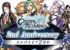 iOS/Android「クリスタル オブ リユニオン」2周年記念特設サイトがオープン!4月6日にはリアルイベントの開催も決定