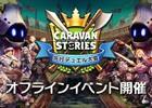 「CARAVAN STORIES」デュエル対戦が行われるオフラインイベントが開催決定!初の空中ユニット「ヴェロニカ」も登場