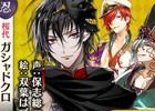 「一血卍傑-ONLINE-」ガシャドクロやヒトツメコゾウなどが対象!「愛が欲しい!英傑ピックアップ!」開催