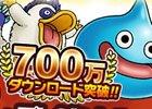 iOS/Android「ドラゴンクエスト どこでもモンスターパレード」が700万ダウンロードを突破!3,000ジェムのプレゼントが実施