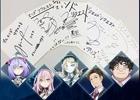 PS4「デス エンド リクエスト」東城日沙子さんらキャスト陣のサイン色紙が当たるキャンペーン第1弾が開催!