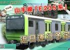 AC「電車でGO!!」山手線「E235系」を運転する新ミッションや「雪」の天候ステージが登場