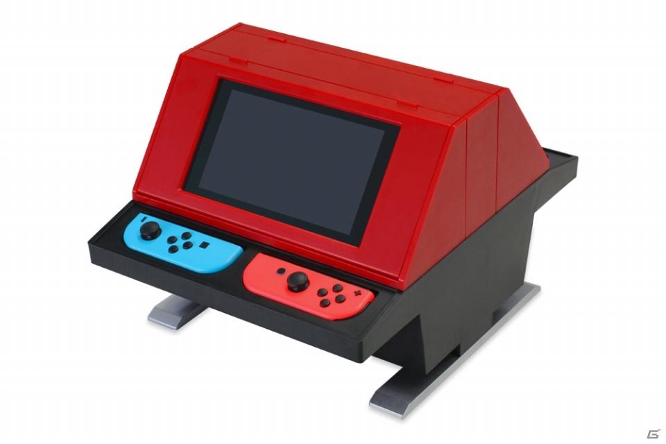 Switch本体をゲーセン気分で楽しもう!対面型アーケードスタンドが5月下旬に発売