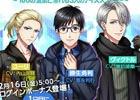 「夢王国と眠れる100人の王子様」アニメ「ユーリ!!! on ICE」とのコラボが2月16日より開催!