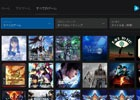 「PlayStation Now」カタログ検索機能の強化を含むアップデートが実施!