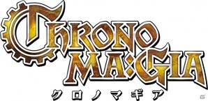 iOS/Android「クロノマギア」ゲームシステムや登場キャラクターの情報などが一挙に公開!